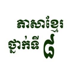 khmer-class8-01.jpg