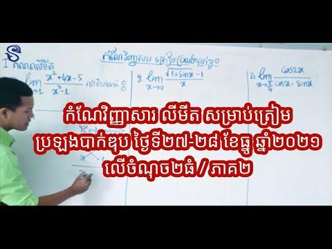 វិលវិញបានទេ, Vil Vinh Ban Te , ច្រៀងដោយ: នាយចឺម , Neay Jerm ,Khmer song new 2017